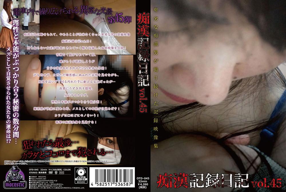 痴漢記録日記vol.45